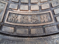 New (2018) manhole cover with the name of the Belarusian city of Grodno in Chinese, 格罗德诺, City Center, Saviecka Street