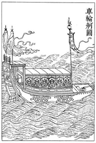 A Chinese paddle-wheel ship from a Qing Dynasty encyclopedia published in 1726