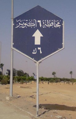 """City proper"" can take on different meanings in different parts of the world. (6th of October City, Egypt)"