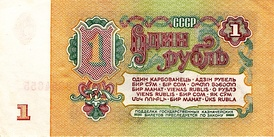 "While Russian was a de facto official language of the Soviet Union in all but formal name, all national languages were proclaimed equal. The name and denomination of Soviet banknotes were listed in the languages of all fifteen Soviet republics. On this 1961 one-ruble note, the Ukrainian for ""one ruble"", один карбованець (odyn karbovanets`), directly follows the Russian один рубль (odin rubl`)."