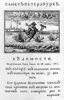 The Vedomosti, June 28, 1711.