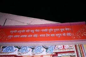 Verses from Ramcharitmanas equating the Saguna Brahman and Nirguna Brahman, at the entrance of a temple in Bhopal.