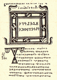 The first page of the Gospel of John from the Codex Zographensis.