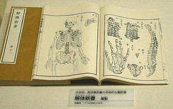 Kaitai Shinsho, Japan's first treatise on Western anatomy, published in 1774