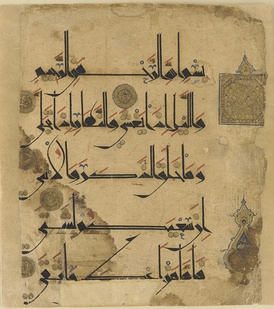 Page of the Quran with vocalization marks