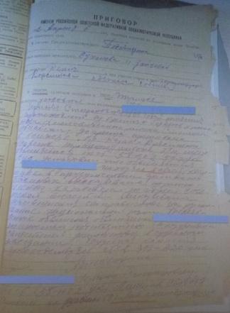 Приговор Челябинского областного суда от 6 апреля 1942 года о назначении подсудимой 8 лет лишения свободы по статьям 58-10 и 59-7 Уголовного кодекса РСФСР