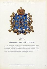Герб Екатеринослава с официальным описанием. 1878