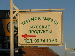 "Russian minimarket in Limassol, Cyprus; translation: ""Teremok market. Russian products. Phone number: 96 74 19 63"""