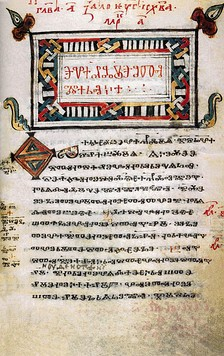 The first page of the Gospel of Mark from the 10th–11th century Codex Zographensis, found in the Zograf Monastery in 1843.
