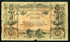 50 рублей, 1918 год, Пятигорск