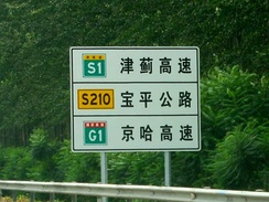 Signs using the new numbering system as seen on China National Expressway 1 in Tianjin