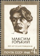 Postage stamp, the USSR, 1968