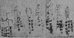 Detail of Astrology Manuscript, ink on silk, BCE 2th century, Han, unearthed from Mawangdui tomb 3rd, Chansha, Hunan Province, China.
