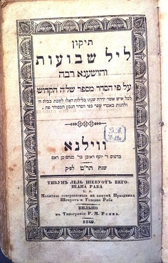 Tikkun for reading through the night of Shavuot, a popular Jewish custom from the Safed Kabbalists
