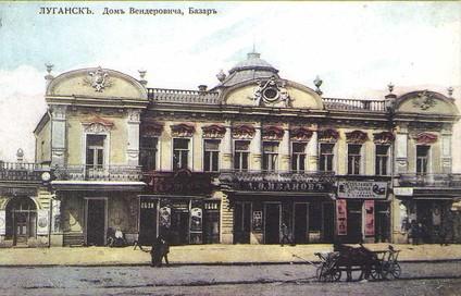 Дом Вендеровича
