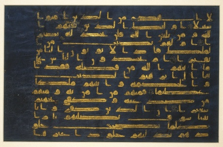 "Folio from the ""Blue"" Quran. Brooklyn Museum."