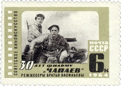 Chapaev, a 1934 biopic of Russian war hero Vasily Chapayev.