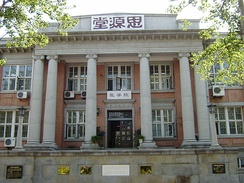 Siyuan Hall,1923 Rockefeller Foundation donated to Nankai University in Tianjin. Now it is Nankai University School of Medicine