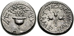 "A coin issued by the Jewish rebels in 68 CE. Obverse: ""Shekel, Israel. Year 3"". Reverse: ""Jerusalem the Holy"", in the Paleo-Hebrew alphabet"