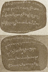 The Hindu calendar saka samvat system is found in Indonesian inscriptions, such as the above dated to 611 CE.[38][39]