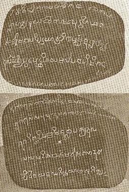 Kedukan Bukit Inscription, using Pallava alphabet, is the oldest surviving specimen of the Old Malay language in South Sumatra, Indonesia.