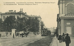 "Early 20th-century view of Bolshoy Sampsoniyevskiy prospekt (Rus. ""Greater Sampson's Avenue"") between Monument to Peter the Great and Saint Sampson's Cathedral"