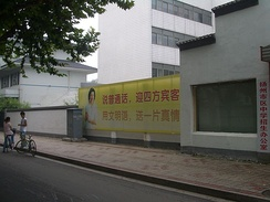 "A poster outside a high school in Yangzhou urges people to ""speak Putonghua, welcome guests from all parts"" and ""use polite language""."