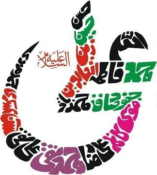 Names of all 12 Imams (descendants of Imam Ali) written in the form of Arabic name على  'Ali'