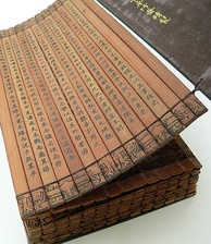 A Chinese bamboo book meets the modern definition of Codex