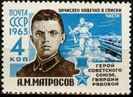На почтовой марке (СССР, 1963 год).