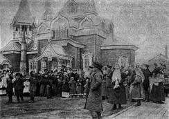 Поселенческий быт. Около собора в праздничный день.(Фото В.М.Дорошевича, ок. 1903)