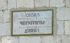 Sign in Armenian in the Armenian Quarter