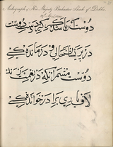 Poem written by Zafar, dated 29 April 1844