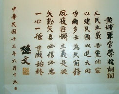 The words of the National Anthem of the Republic of China written by Sun Yat-sen