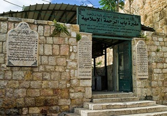 Entrance to the Bab al-Rahma Cemetery, Jerusalem, where the grave of 'Ubadah ibn al-Samit is located.