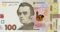 Taras Shevchenko on the current 100 hryvnia banknote