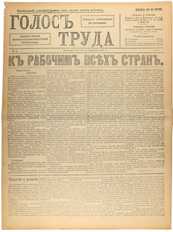 "September 14, 1917, issue of Golos Truda: the headline reads ""To the workers of the world"""