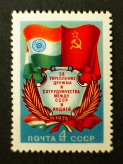 Soviet stamp 1974 for friendship between USSR and India as both nations shared strong ties, although India was a prominent member of Non-Aligned Movement