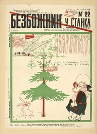 A 1931 edition of the Soviet magazine Bezbozhnik, published by the League of Militant Atheists, depicting an Orthodox Christian priest being forbidden to take home a tree for the celebration of Christmastide, which was banned under the Marxist–Leninist doctrine of state atheism.[201]
