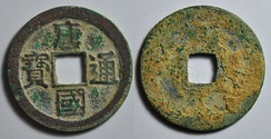 A Tangguo Tongbao (唐國通寶) cash coin with its inscription written in regular script.