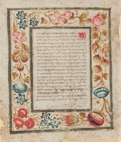 Shechita permit from Rome, 1762. Today in the Jewish Museum of Switzerland's collection.