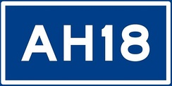 Asian Highway Route Sign. This sign is used on the AH 18.