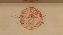 "Bhumibol's signature in 1952 Amendment to the Thai Constitution of 1932, signed as ""Somdet Phra Poraminthra Maha Bhumibol Adulyadej Sayaminthrathirat Borommanatbophit"""