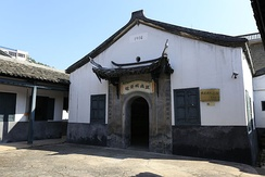 Fu Lianzhang museum in Changting, Fujian