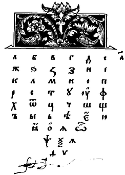 A page from Azbuka (Alphabet book), the first Russian printed textbook. Printed by Ivan Fyodorov in 1574. This page features the Cyrillic script.