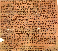 Sanskrit manuscript of the Heart Sūtra in the Siddhaṃ script. Bibliothèque nationale de France