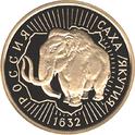 Мамонт на российской монете 1992 года