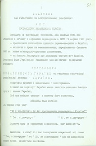 The Declaration of Independence, as printed on the ballot for the referendum on 1 December 1991.