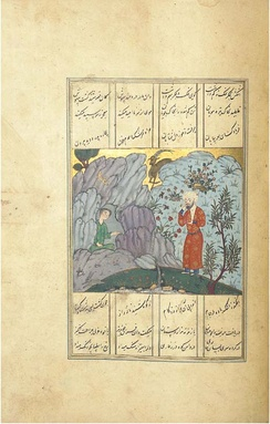 An illustrated manuscript of one of Amir Khusrau's (1253–1325 CE) Persian poems