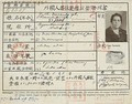 Japanese Indonesian identity card in the name of Johanna Maria Durand Leeuwenburgh